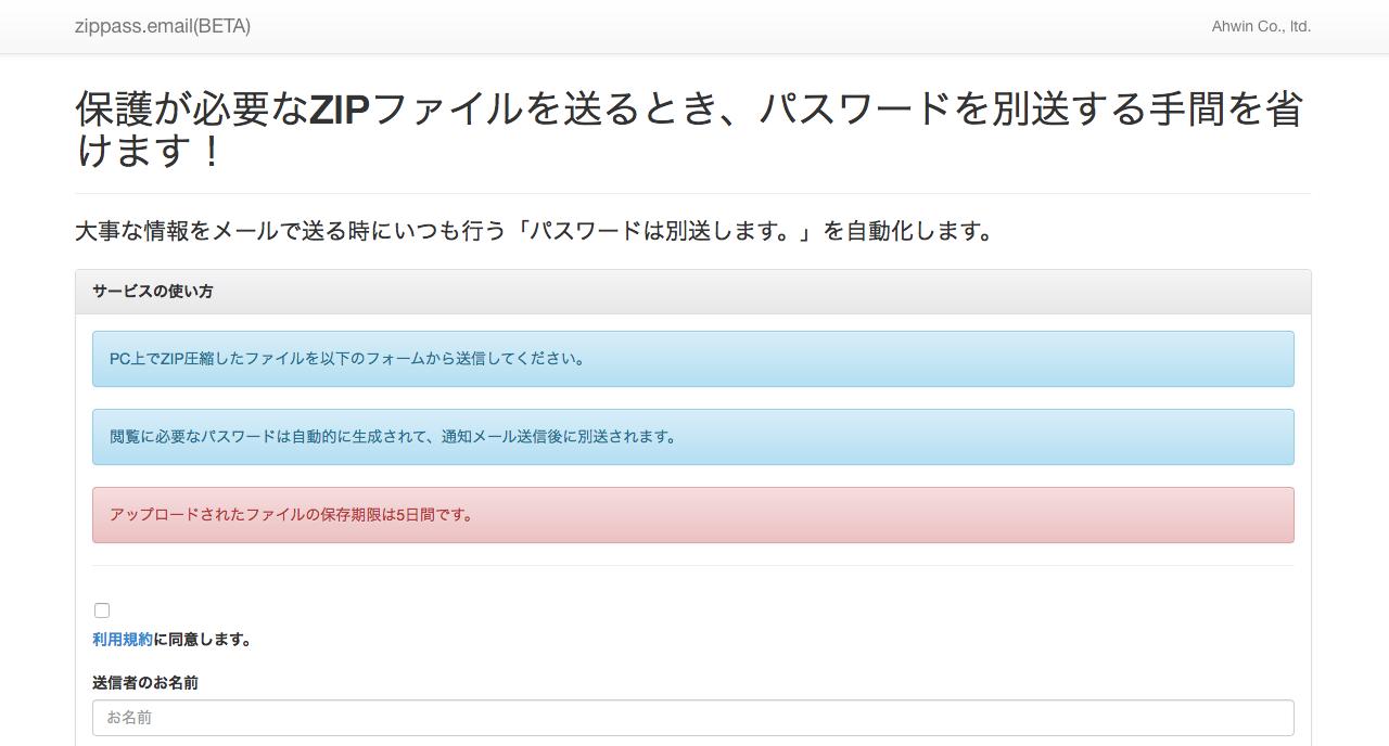 zippass.email